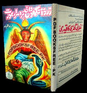 Zard Aankhon Wali Purisrar Aurat Novel by A Hameed Pdf Free Download
