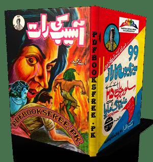 Asaib Ki Raat Novel by A Hameed Pdf Free Download