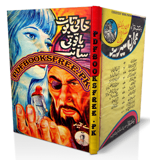 Khali Taboot Yaqooti Saanp By A Hameed Pdf Free Download
