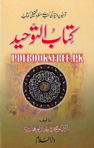 Kitab Ut Tawheed by Imam Muhammad Bin Abdul Wahab Pdf Free Download