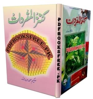 Kanz Ul Mufradat By Hakeem Muhammad Abdullah Pdf Free Download