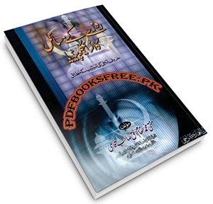 Roze Ke Masail Ka Encyclopedia by Mufti Inam ul Haq Qasmi Pdf Free Download