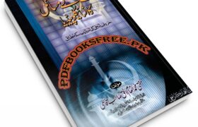 Roze Ke Masail Ka Encyclopedia by Mufti Inam ul Haq Qasmi Pdf Free Download