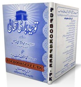 Tauheed e Bari Taala by Mufti Abdul Karim Muhammad Al-Mudarris Pdf Free Download