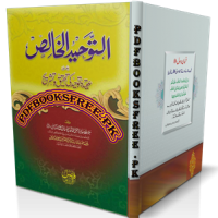 Al-Tawheed Al-Khalis by Mufti Muhammad Shuaibullah Khan Pdf Free Download