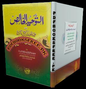 Al-Tawheed Al-Khalis by Mufti Muhammad Shuaibullah Khan Pdf Free Download