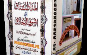 Imdad ul Mushtaq by Maulana Ashraf Ali Thanvi Pdf Free Download