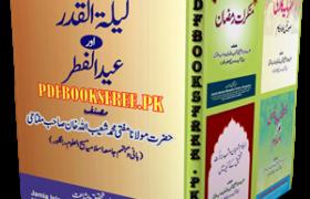 Lailatul Qadr aur Eid ul Fitr by Mufti Muhammad Shuaibullah Khan Pdf Free Download