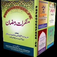 Munkirat e Ramzan by Mufti Muhammad Shuaibullah Khan Pdf Free Download
