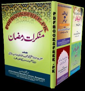 Munkarat e Ramzan by Mufti Muhammad Shuaibullah Khan Pdf Free Download
