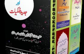 Ruet e Hilal Aur Jadeed Falkiyat by Mufti Muhammad Shuaibullah Khan Pdf Free Download