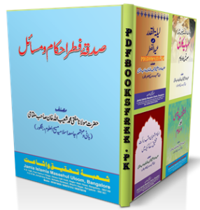 Sadqa e Fitr Ahkam o Masail by Mufti Muhammad Shuaibullah Khan Pdf Free Download