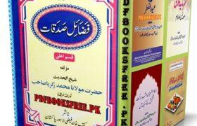 Fazail e Sadaqat by Maulana Muhammad Zakariya Pdf Free Download