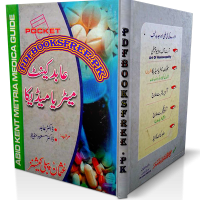 Abid Kent Materia Medica Urdu Guide by Dr. Abid Pdf Free Download