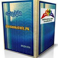 Da Nino Butt by Syed Khaliqdad Umeed Pdf Free Download