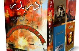 Darbadar Poetry by Syed Aqeel Shah Pdf Free Download