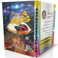 Hairat Angez Peshan Goiyanby Syed Qamar Ahmad Sabzwari Pdf Free Download