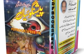 Syed Qamar Ahmad Sabzwari Archives - Download Free Pdf Books