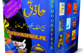 Haziq Book by Hakim Ajmal Khan Pdf Free Download
