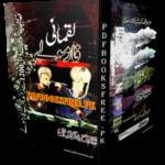 Abid Kent Materia Medica Urdu Guide by Dr  Abid Pdf Free
