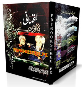 Luqmani Formule by Hakeem Syed Ahmed Ali Shah Pdf Free Download