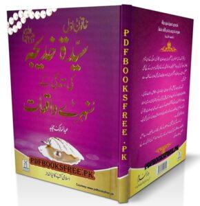 Sayeda Khadija R.A Ki Zindagi Ke Sunehre Waqiyat by Abdul Malik Mujahid Pdf Free Download