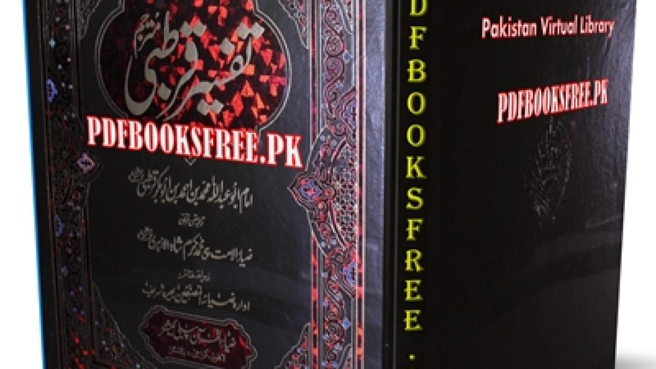 Tafseer e Qurtubi Urdu Complete 10 Volumes Pdf Free Download