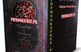 Tafseer e Qurtubi Urdu Complete 10 Volumes Pdf Free Download