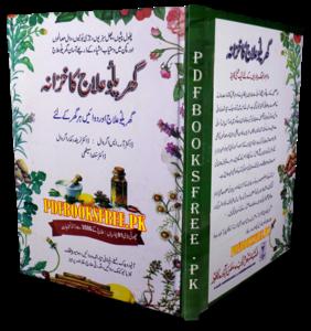 Gharelu Ilaj Ka Khazana by Dr. S Agarwal Pdf Free Download