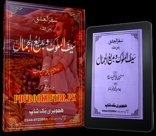 Mian Muhammad Bakhsh Book