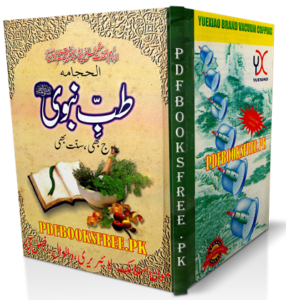 Al-Hijama Tibb e Nabvi s.a.w Urdu Pdf Free Download