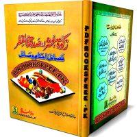 Zakat Ushr Aur Sadaqat ul Fitr by Hafiz Salahuddin Pdf Free Download
