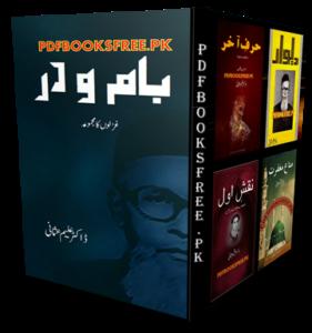 Bam o Dar Poetry Book by Dr Aleem Usmani Pdf Free Download