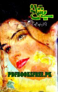 Be Shakh Novel by Dr Sajid Amjad Pdf Free Download