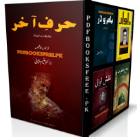 Harf e Akhir Poetry Book by Dr Aleem Usmani Pdf Free Download