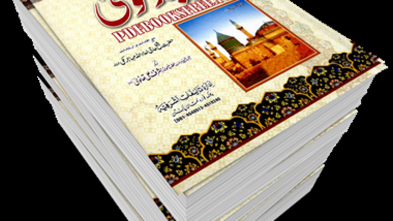 Masnavi rumi in urdu pdf