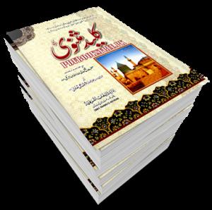 Kaleed e Masnavi by Maulana Ashraf Ali Thanvi Pdf Free Download