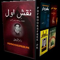 Naqsh e Awwal Poetry Book by Dr Aleem Usmani Pdf Free Download