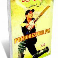 Shahid Khan Afridi Ki Aap Beti Book by Qaiser Sagheer Pdf Free Download