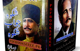 Shikwa Jawab e Shikwa Urdu by Allama Muhammad Iqbal Pdf Free Download