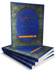 Tafseer Durr E Mansoor Urdu Complete 6 Volumes Pdf Free Download