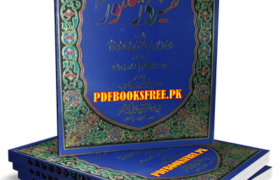 Tafseer Dur E Mansoor Urdu Complete 6 Volumes Pdf Free Download