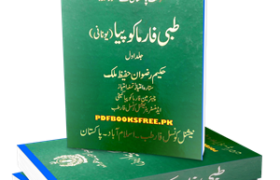 Tibbi Pharmacopoeia Urdu 3 Volumes Complete Pdf Free Download