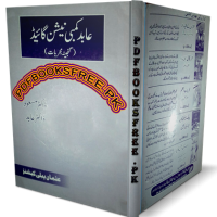 Abid Combination Guide by Dr. Masood Pdf Free Download