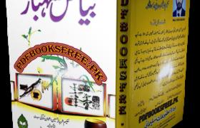 Bayaz e Shahbaz by Hakeem Shahbaz Hussain Awan Kamali Saharwardi