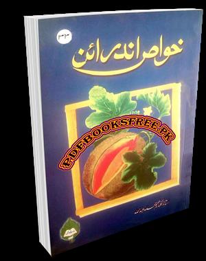 Khawas e Andrain Urdu Tibb Book by Hakeem Abdullah Pdf Free Download