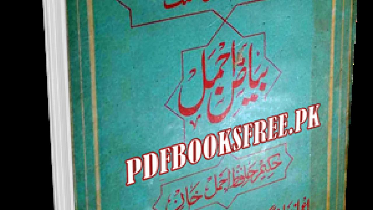 bayaz e ajmal pdf free download