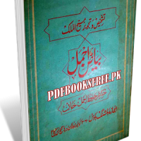 Bayaz e Ajmal by Hakeem Hafiz Ajmal Khan Pdf Free Download