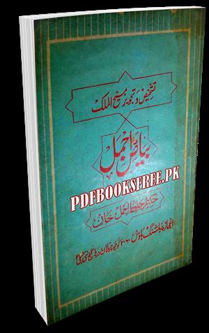 Bayaz e Ajmal by Hakeem Hafiz Ajmal Khan Pdf Free Download