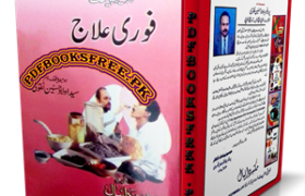 Homeopathic Fori Ilaj book by Homeopathic Dr K.D Kanodia Pdf Free Download